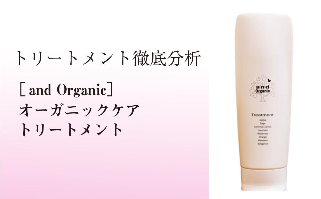 ★総合評価4.20★[and Organic] オーガニックケア トリートメントを徹底分析!