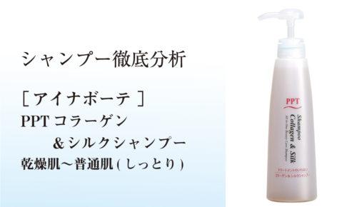 アイナボーテ PPTコラーゲン&シルクシャンプー 乾燥肌~普通肌(しっとり) を徹底分析!