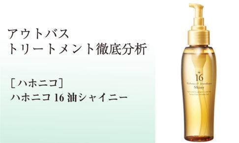 ★総合評価4.3★[ハホニコ] ハホニコ十六油シャイニーを徹底分析!