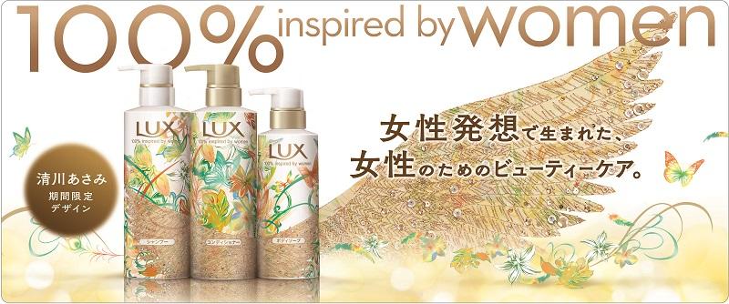 □新商品情報□6/10(月)発売!いきいきと輝く髪と肌は、魅力と自信を授ける「ラックス ライブリーシャイン」