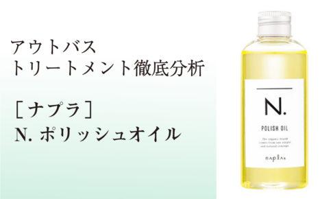 ★総合評価4.24★[ナプラ] ナプラ N. ポリッシュオイルを徹底分析!