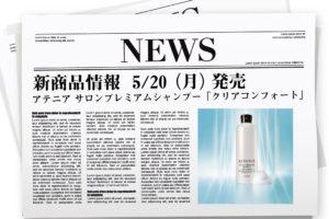 □新商品情報□5/20(月)発売アテニア サロンプレミアムシャンプー「クリアコンフォート」をチェック!