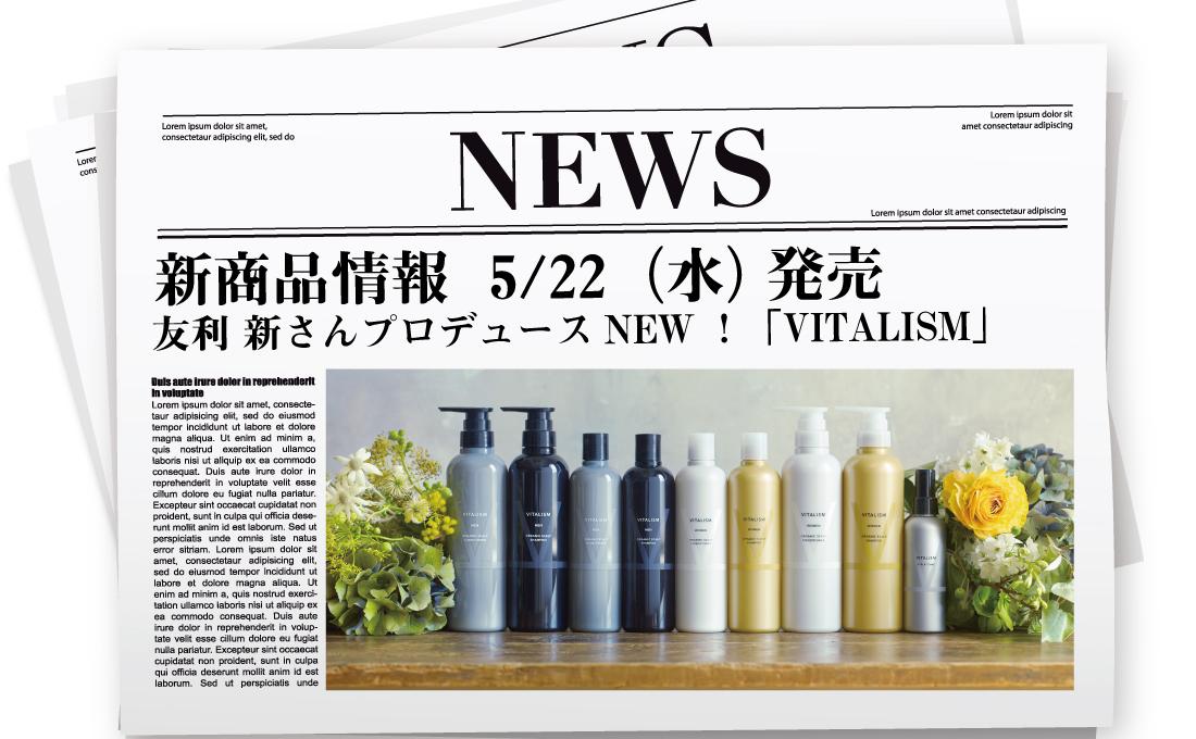 友利 新さんプロデュースのスカルプシャンプー&コンディショナーがリニューアル NEW!「VITALISM(バイタリズム)」