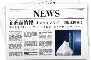 □新商品情報□『アートミクロン
