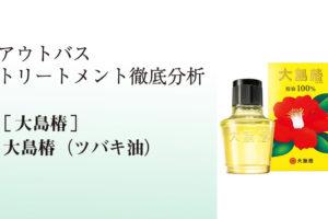 ★総合評価4.24★[大島椿] 大島椿(ツバキ油)を徹底分析!