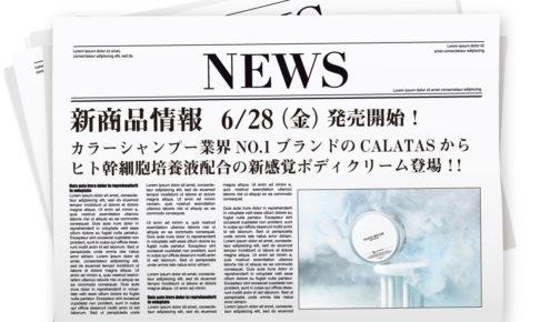 """□新商品情報□6/28(金) 発売開始!カラーシャンプー業界NO.1ブランドのCALATASから、ヒト幹細胞培養液配合の新感覚ボディクリーム""""CALATAS WHILEAR""""登場"""