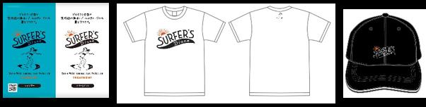Tシャツや帽子・サンダル等のオリジナルグッズが当たるガラポン抽選会や、オリジナルタトゥーシールがもらえる公式SNSフォローキャンペーンも実施