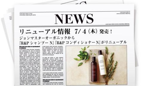 □新商品情報□7/4(木) 発売開始!ジョンマスターオーガニックから根元ふんわり、誇れる髪へ。細くやわらかい髪質のためのヘアケアがリニューアルデビュー